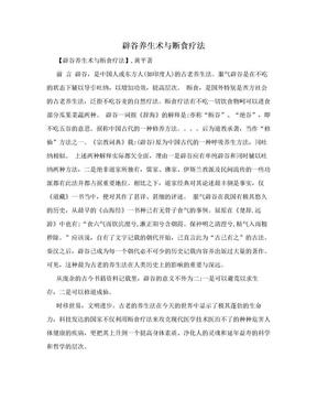 辟谷养生术与断食疗法.doc