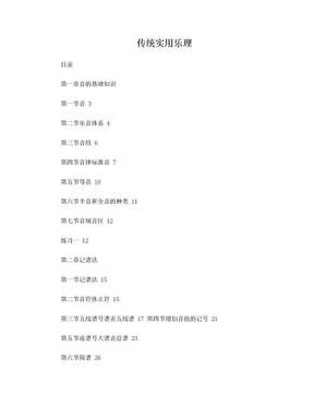 乐理基础 基本乐理试题.doc