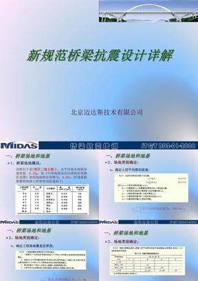 Midas_Civil桥梁抗震详解.ppt