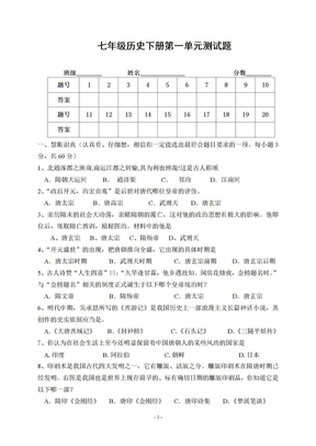 七年级历史下册第一单元测试题.doc