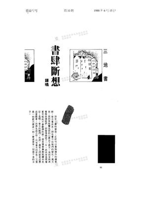 書肆斷想.pdf