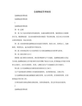仓储物流管理制度.doc
