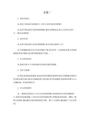 淘宝客服话术.doc