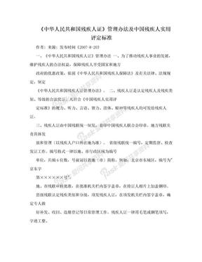 《中华人民共和国残疾人证》管理办法及中国残疾人实用评定标准.doc
