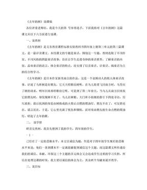 去年的树说课稿【优质】.doc