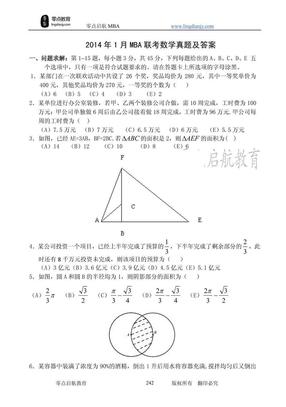 李蹊教研室2014年1月MBA管理类联考数学真题答案解析.pdf