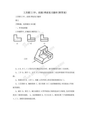 工具钳工(中、高级)理论复习题库(附答案).doc