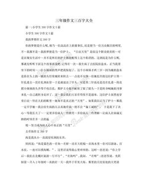 三年级作文三百字大全.doc