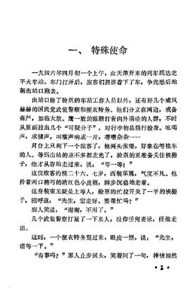[谍战小说] 虎穴情报战.pdf