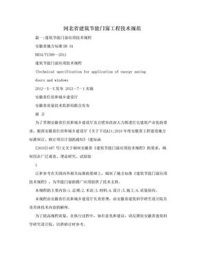 河北省建筑节能门窗工程技术规范.doc