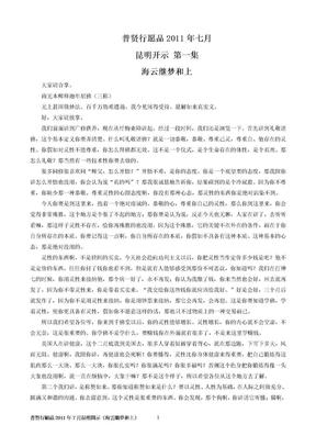 普贤行愿品2011年七月昆明开示(海云继梦和上).doc