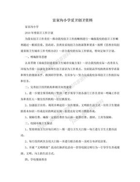富家沟小学爱卫创卫资料.doc
