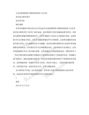 公安边防消防警卫部队士兵学员统考复习化学全学案.doc