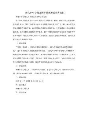 理化乡中心幼儿园半日观摩活动方案[1].doc