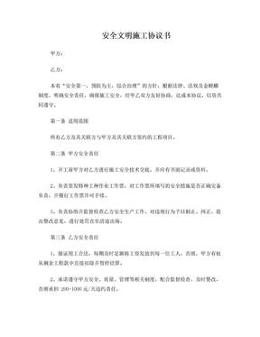 安全文明施工协议书(班组).doc