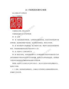 22-中新集团内部审计制度.doc