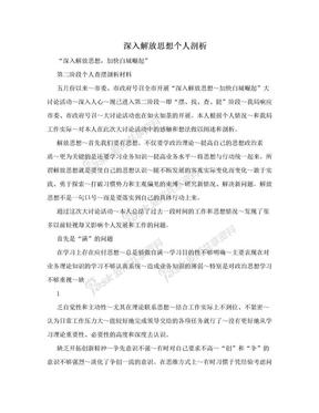 深入解放思想个人剖析.doc