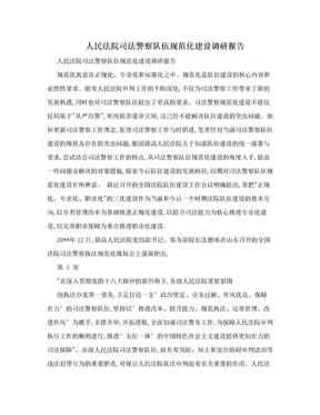 人民法院司法警察队伍规范化建设调研报告.doc