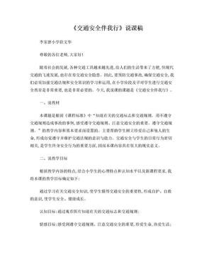 交通安全说课稿.doc