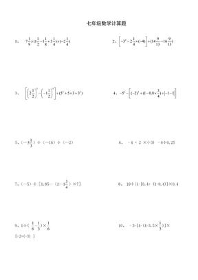 七年级数学计算题.doc