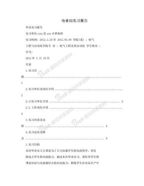 电业局实习报告.doc
