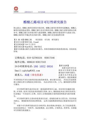 醋酸乙烯项目可行性研究报告.doc