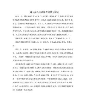 周大福珠宝品牌营销策划研究.doc