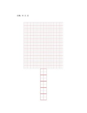 钢笔硬笔田字格纸A4打印.doc