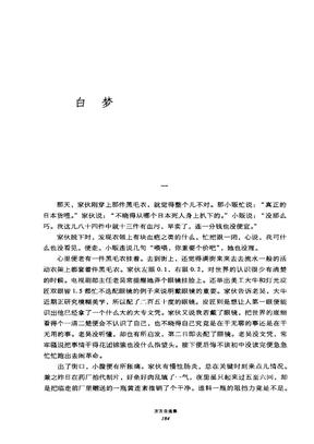 白梦  方方.pdf