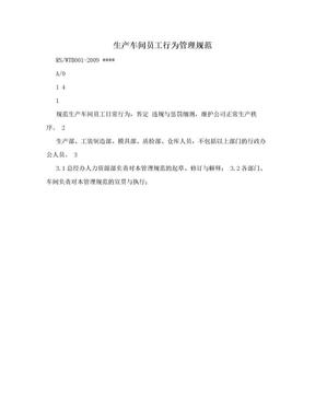 生产车间员工行为管理规范.doc