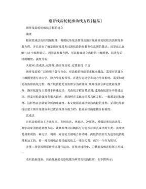渐开线齿轮轮廓曲线方程[精品].doc
