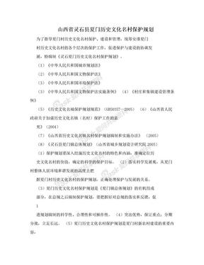 山西省灵石县夏门历史文化名村保护规划.doc