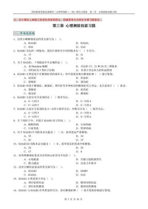 心理咨询师辅导习题集:二级心理测验技能习题.doc