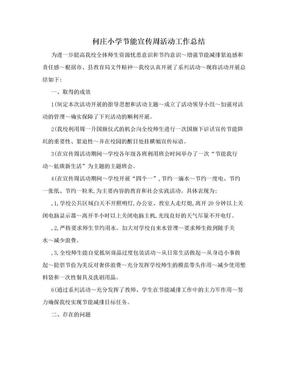 何庄小学节能宣传周活动工作总结.doc