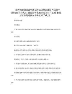 【林志超】招聘计划书.doc