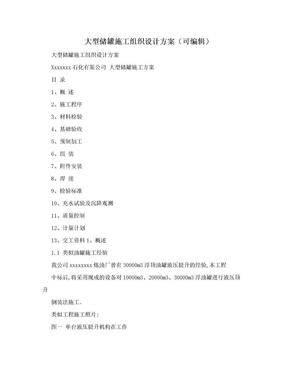 大型储罐施工组织设计方案(可编辑).doc