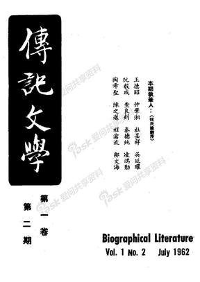 传记文学第01卷第2期.pdf