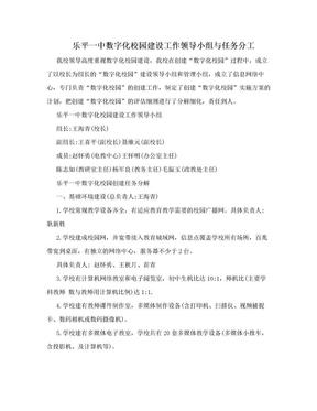 乐平一中数字化校园建设工作领导小组与任务分工.doc