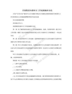 首创集团内部审计工作底稿编审办法.doc