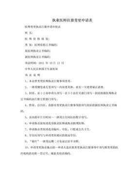 执业医师注册变更申请表.doc