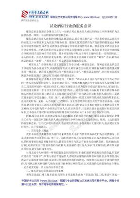 旅游酒店管理论文:旅游酒店管理专业毕业生就业调查浅析.doc
