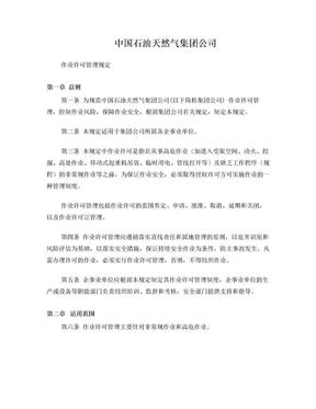 中国石油天然气集团公司作业许可管理规定.doc