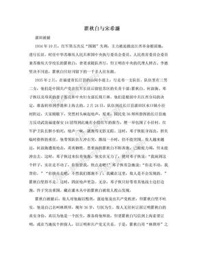 瞿秋白与宋希濂.doc