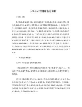 小学生心理健康教育讲稿.doc