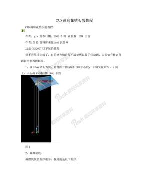 CAD画麻花钻头的教程.doc