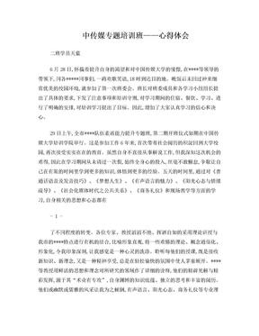 中国传媒大学学习心得.doc