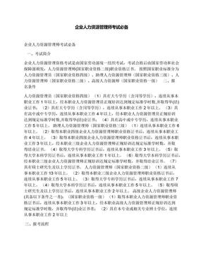 企业人力资源管理师考试必备.docx