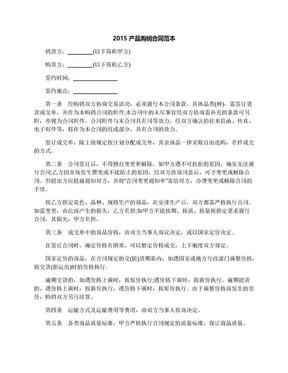 2015产品购销合同范本.docx