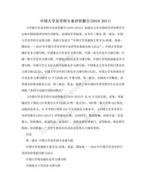 中国大学及学科专业评价报告(2010-2011).doc