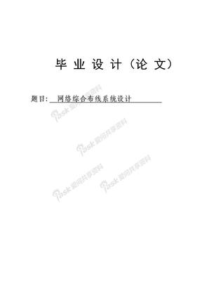 网络综合布线系统设计毕业论文.doc